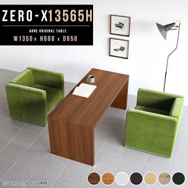 オフィスデスク デスク 会議 テーブル カフェテーブル 木製 ディスプレイ 高さ60cm ホワイト 作業台 パソコンデスク コの字型 台 この字 コの字ラック リビングテーブル PCデスク ブラウン シンプル つくえ 北欧 おしゃれ 幅140cm 奥行き65cm Zero-X 13565H ハイタイプ