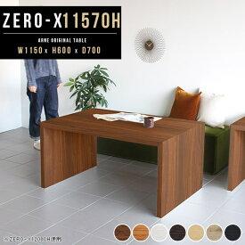 コンソールテーブル コンソール コの字 テーブル 高さ60cm 机 ラック デスク 食卓 コの字ラック ホワイト 作業台 ブラウン シンプル リビングテーブル PCデスク パソコンデスク コの字型 ディスプレイ 台 つくえ 北欧 おしゃれ 幅120cm 奥行き70cm Zero-X 11570H ハイタイプ