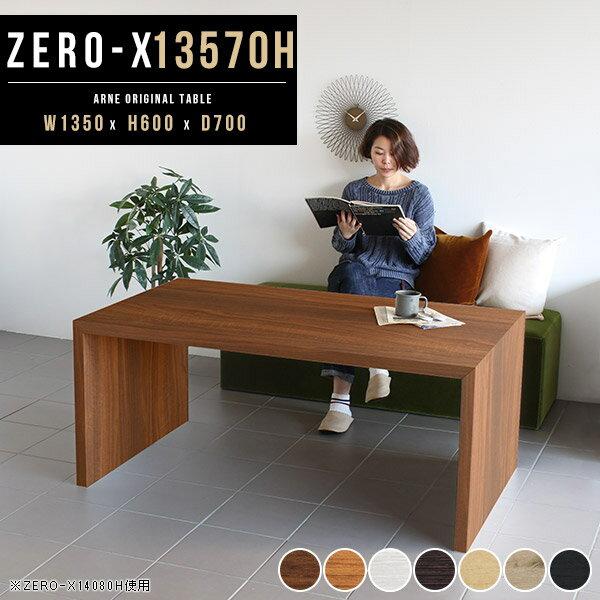 シェルフ ラック 本棚 棚 飾り棚 木製 テーブル ブラウン 作業台 高さ60cm パソコンデスク この字 PCデスク ホワイト コの字型 デスク コの字ラック リビングテーブル ディスプレイ 台 つくえ 北欧 おしゃれ インテリア 幅140cm 奥行き70cm Zero-X 13570H ハイタイプ