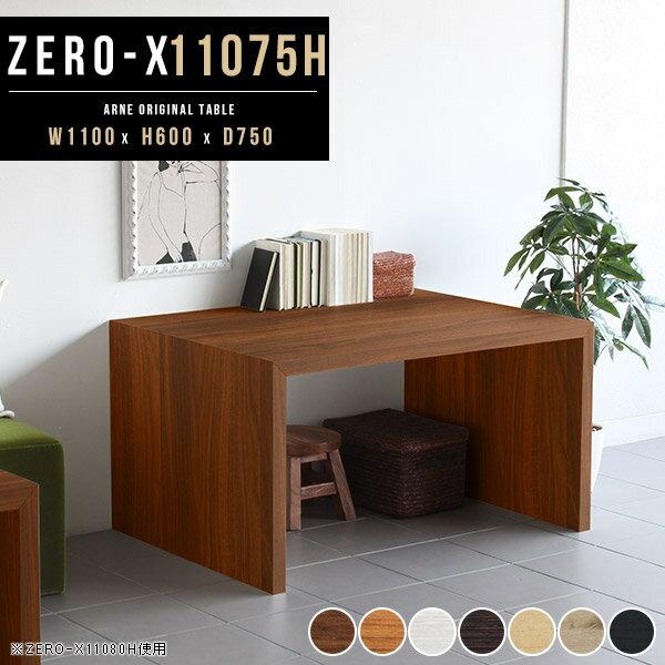 ワークテーブル オフィスデスク デスク 会議 テーブル カフェテーブル 木製 この字 リビングテーブル コの字ラック 高さ60cm コの字型 パソコンデスク ディスプレイ 台 PCデスク 作業台 ホワイト ブラウン シンプル つくえ 北欧 おしゃれ 幅115cm 奥行き75cm Zero-X 11075H