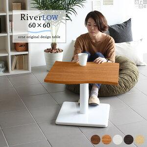 ローテーブル 小さいテーブル 木 ミニ コーヒーテーブル ブラウン 白 テーブル 小さい カフェ 北欧 小さめ ホワイト 一人暮らし 正方形 カフェテーブル 1本脚 センターテーブル 高級感 おし