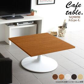 センターテーブル 正方形 ローテーブル 一本脚 座卓テーブル 1本脚 カフェテーブル コーヒーテーブル 北欧 日本製 おしゃれ 机 作業台 リビング ダイニングテーブル 低め ロー 1人暮らし 食卓 新生活 インテリア デザイン モダン ロータイプ 約幅90cm 奥行き90cm 高さ42.5cm