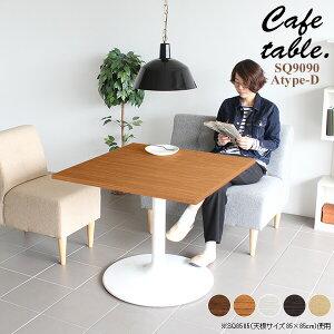 テーブル 小さめ 90cm コンパクト ダイニングテーブル 脚 パソコン 北欧 二人用 カフェテーブル デスク 一人暮らし ソファテーブル テレワーク 1本脚 パソコンテーブル オフィス 正方形 白 在