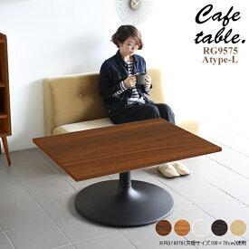 ローテーブル 一本脚 座卓テーブル 1本脚 カフェテーブル 長方形 センターテーブル コーヒーテーブル 北欧 日本製 おしゃれ 机 国産 リビング ダイニングテーブル 低め ロー 1人暮らし 食卓 新生活 インテリア デザイン モダン ロータイプ 約幅95cm 奥行き75cm 高さ42.5cm