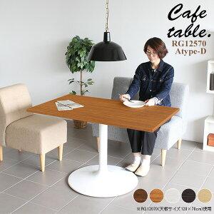 デスク ダイニングテーブル テーブル 在宅勤務 カフェテーブル カフェ モダン 応接 ホワイト オフィス おしゃれ 在宅ワーク 一人暮らし テレワーク 北欧 長方形 1本脚 白 ソファテーブル コ