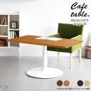 センターテーブル 白 木目調 ナチュラル 北欧 おしゃれ 木製 テーブル 一人暮らし ホワイト 長方形 カフェ 西海岸 カ…