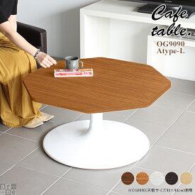 ローテーブル 90 一本脚 座卓テーブル 1本脚 カフェテーブル 八角形 センターテーブル コーヒーテーブル 北欧 日本製 おしゃれ 机 作業台 国産 リビング ダイニングテーブル 低め ロー 1人暮らし 食卓 新生活 インテリア モダン ロータイプ 約幅90cm 奥行き90cm 高さ42.5cm