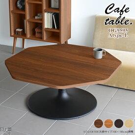 ローテーブル 一本脚 座卓テーブル 1本脚 カフェテーブル 八角形 センターテーブル コーヒーテーブル 北欧 日本製 おしゃれ 机 作業台 国産 リビング ダイニングテーブル 低め ロー 1人暮らし 食卓 新生活 arne デザイン モダン ロータイプ 約幅95cm 奥行き95cm 高さ42.5cm