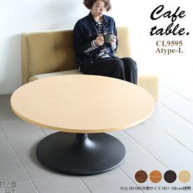 ローテーブル カフェ テーブル ラウンド 一本脚 1本脚 カフェテーブル 丸型 センターテーブル コーヒーテーブル 北欧 座卓テーブル 日本製 おしゃれ 机 リビング ダイニングテーブル 低め ロー 食卓 新生活 インテリア モダン ロータイプ 約幅95cm 奥行き95cm 高さ42.5cm