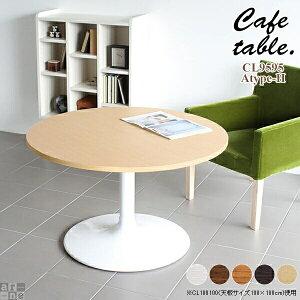 カフェテーブル 丸 2人 高さ60cm センターテーブル おしゃれ テレワーク カフェ風 一人暮らし ソファーテーブル デスク ホワイト 国産 1本脚 白 サークル 木製 日本製 北欧 丸テーブル コーヒ