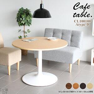 テーブル パソコン 丸テーブル 白 デスク おしゃれ カフェ風 100センチ 幅100cm コンパクト ソファテーブル 丸 ダイニングテーブル オフィス 日本製 ホワイト 一人暮らし 丸型 北欧 リモートワ