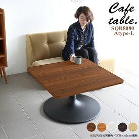 ローテーブル 角丸 センターテーブル 正方形 テーブル カフェ 一本脚 1本脚 カフェテーブル コーヒーテーブル 北欧 座卓テーブル 日本製 おしゃれ 机 リビング ダイニングテーブル 低め ロー 食卓 新生活 インテリア モダン ロータイプ 約幅80cm 奥行き80cm 高さ42.5cm