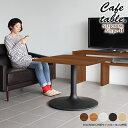 カフェテーブル 高さ60cm 木製 1本脚 センターテーブル 角丸 正方形 北欧 おしゃれ ホワイト 白 脚 テーブル ダイニングテーブル 低め 一本脚 ロー ナチュラル カフェ コーヒーテーブル 日本製 リビングダイニング 1人暮らし ソファテーブル 高め ハイタイプ 幅80 奥行き80