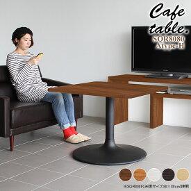センターテーブル 白 木目調 ナチュラル 北欧 おしゃれ 木製 テーブル 正方形 ホワイト カフェテーブル 約高さ60cm 1本脚 ダイニングテーブル 小さい カフェ コーヒーテーブル 一本脚 角丸 日本製 ロー 1人暮らし ソファテーブル 高め カフェ風 ハイタイプ 約幅80 奥行き80
