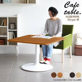 センターテーブル 北欧 木製 おしゃれ 白 木目調 ナチュラル テーブル 正方形 ホワイト カフェテーブル ローテーブル 約高さ60cm 1本脚 ダイニングテーブル 小さい カフェ 一本脚 コーヒーテーブル 角丸正方形 日本製 ロー 1人暮らし ソファテーブル 高め 約幅90 奥行き90
