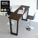 カウンターテーブル glandeカウンター W1600×D500 テーブル 机 カフェ カフェテーブル 北欧 日本製 ダイニング キッ…