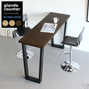 カウンターテーブル 高さ90cm ハイテーブル 160 バーテーブル 受付 カウンター ハイカウンター テレワーク デスク ハイデスク スリム バーカウンターテーブル 無垢 天然木 テーブル ワークテ