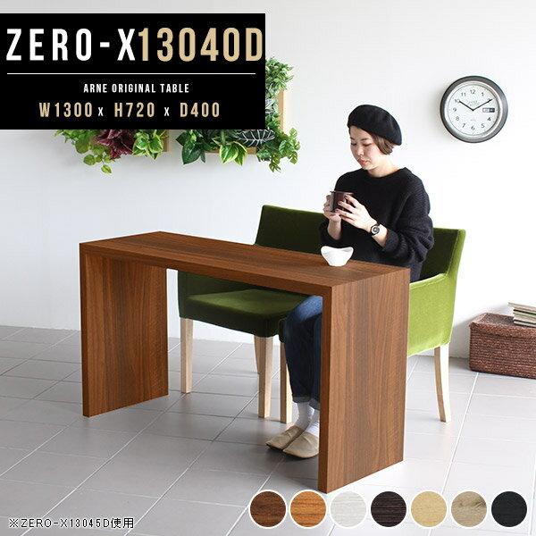 テーブル シェルフ 棚 コの字 この字テーブル 飾り棚 什器 ロングデスク 長机 ロングテーブル 日本製 パソコンデスク 作業台 カフェテーブル おしゃれ ショップ ディスプレイラック 和室 洋室 北欧 ブラウン ナチュラル つくえ 幅130cm 奥行き40cm 高さ 72cm Zero-X 13040D