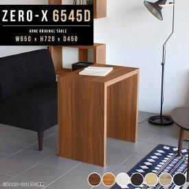 ダイニングテーブル 一人 1人 テーブル 65cm 小さめ 机 木製 食卓 つくえ コの字 ラック オフィス シンプル オシャレ 作業台 PCデスク 和室 洋室 ホワイト 北欧 ブラウン 白 おしゃれ カフェテーブル 幅65cm 奥行き45cm 高さ 72cm ダイニング パソコンデスク Zero-X 6545D