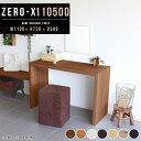 パソコンデスク 机 テレワーク デスク 110 テーブル オシャレ PCデスク 北欧 オフィス コの字 木製 ホワイト つくえ シンプル ラック 洋室 ダイニングテーブル ワーキングデスク 和室 ブラ