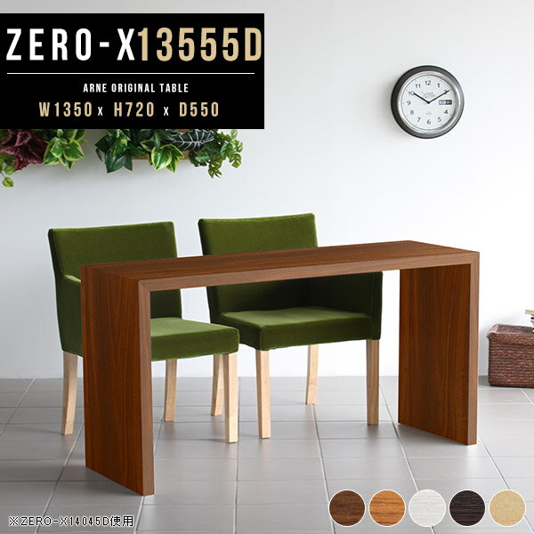 カフェテーブル 木製 北欧 ナチュラル 机 オフィスデスク テーブル デスク ダイニングテーブル 会議 コの字 コの字ラック 和室 食卓テーブル 洋室 食卓 おしゃれ インテリア ロングデスク ロングテーブル 日本製 待合室 カフェ 幅135cm 奥行き55cm 高さ 72cm Zero-X 13555D