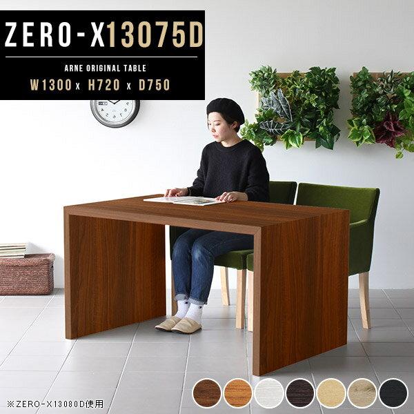 カフェテーブル 木製 北欧 ナチュラル 机 テーブル 和室 オフィスデスク デスク 会議 食卓テーブル 洋室 コの字 コの字ラック 食卓 ダイニングテーブル おしゃれ インテリア 待合室 カフェ風 幅130cm 奥行き75cm 高さ 72cm Zero-X 13075D ダイニングタイプ 国産 日本製
