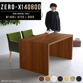ダイニングテーブル 4人 4人掛け 食卓テーブル コの字 つくえ 作業台 パソコンデスク 140cm 幅 おしゃれ ブラウン カフェテーブル 新生活 ディスプレイ 白 ホワイト PCデスク 北欧 1人暮らし 一人暮らし 和室 洋室 幅140cm 奥行き80cm 高さ 72cm 約 高さ70cm Zero-X 14080D
