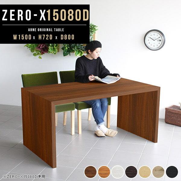 テーブル シェルフ 棚 コの字 ダイニングテーブル 150 この字テーブル おしゃれ 飾り棚 什器 作業台 和室 北欧 カフェテーブル ショップ ディスプレイラック オシャレ 洋室 パソコンデスク 150cm ブラウン つくえ 幅150cm 奥行き80cm 高さ 72cm 約 高さ70cm Zero-X 15080D