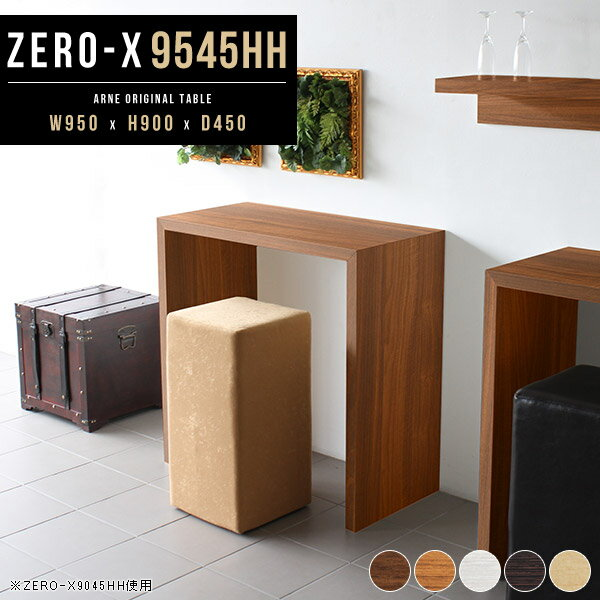 カウンターテーブル 木製 カウンターデスク 高さ90cm オフィスデスク コの字 コの字ラック 奥行45 デスク 会議 テーブル バーカウンターテーブル ハイテーブル シンプル オシャレ ホワイト ダーク ブラウン バーテーブル パソコンデスク 幅95cm 奥行き45cm Zero-X 9545HH