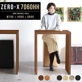 パソコンデスク 作業台 ワークデスク ダイニングテーブル テーブル 高さ90cm 机 木製 カウンターデスク PCデスク おしゃれ ハイテーブル ハイ オシャレ 立ち 机 北欧 ホワイト ダーク ブラウン インテリア つくえ ディスプレイ コの字 幅70cm 奥行き60cm Zero-X 7060HH