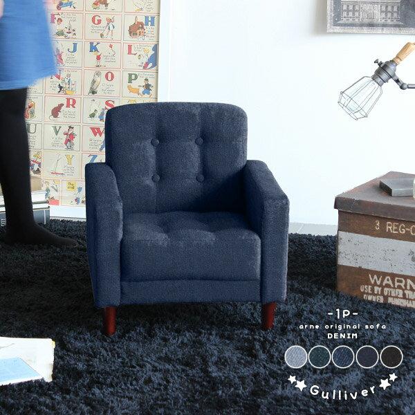 キッズソファー 子供用 椅子 1人掛け キッズチェア ミニソファ キッズ 子供 二人 コンパクト ソファー ソファ 北欧 ロー かわいい 子供用椅子 1人がけソファ オットマン付き 入学祝い プレゼント 日本製 Gulliver 1P デニム