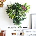 光触媒 フェイクグリーン 壁掛け ツタ 壁 観葉植物 玄関 寄せ植え 大型 垂れ グリーンパネル 人工観葉植物 リアル おしゃれ インテリア グリーン ウォールパネル リーフパネル アートパネル 贈り