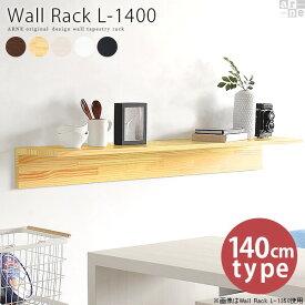 7a12584cb4 ウォールシェルフ 壁面収納 ウォールラック 棚 リビング キッチン 白 WallRack-L1400 本棚 賃貸 黒