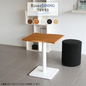 ダイニングテーブル カフェテーブル 白 ホワイト 一本脚 テーブル 食卓テーブル 食卓 コーヒーテーブル 高級感 1本脚 高さ70cm 一人暮らし 単品 木製 木目 二人 2人 2人掛け 2人用 おしゃれ カフェ 北欧 モダン ナチュラル ダイニング カフェ風 幅75cm 75 River7553 BK