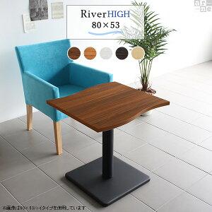 テーブル モダン センターテーブル カフェ 2人掛け 高さ60cm ロータイプ ナチュラル 脚 2人用 ブラウン 日本製 カフェテーブル 1本脚 2人 高さ60 白 木目 60 ホワイト おしゃれ 単品 サイドテーブ