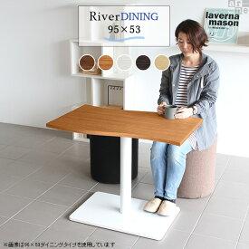ダイニングテーブル カフェテーブル 白 ホワイト 一本脚 テーブル 食卓テーブル 食卓 高級感 1本脚 高さ70cm 単品 木製 木目 木 二人 2人 2人掛け 2人用 おしゃれ カフェ 北欧 モダン ナチュラル ブラウン ダイニング カフェ風 日本製 国産 幅95cm 95 River9553 BK