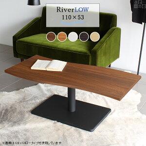 ローテーブル 110 センターテーブル 木製 1本脚 高級感 大きめ 応接室 大きい ホワイト 北欧 おしゃれ カフェテーブル テーブル 応接テーブル 白 ロー カフェ風 ダイニングテーブル 低め 木 コ