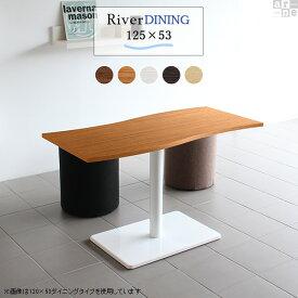 ダイニングテーブル カフェテーブル 白 ホワイト テーブル 食卓テーブル 食卓 高級感 1本脚 高さ70cm 4人掛け 4名 単品 木製 木目 木 おしゃれ カフェ 北欧 モダン ナチュラル ブラウン ダイニング カフェ風 日本製 国産 インテリア 幅125cm 125 River12553 BR/Ftype-D脚 BK