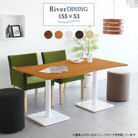 ダイニングテーブル カフェテーブル 白 ホワイト ダイニング テーブル 食卓テーブル 食卓 高級感 高さ70cm 大型 6人掛け 6人 4人掛け 4名 単品 木製 木目 木 おしゃれ カフェ 北欧 モダン ナチュラル ブラウン カフェ風 日本製 国産 幅155cm 155 River15553 BR/Etype-D脚 BK