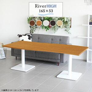 テーブル 高さ60cm 低め カフェテーブル 白 高さ60 おしゃれ ダイニング 日本製 モダン 60 ホワイト 6人掛け 高級感 木製 River16553 ダイニングテーブル 木目 Etype-H脚 単品 インテリア 幅165cm 飲食