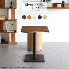 ダイニングテーブル カフェテーブル 白 ホワイト 一本脚 テーブル 食卓テーブル 食卓 高級感 1本脚 高さ70cm 85 単品 木製 木目 木 二人 2人 2人掛け 2人用 おしゃれ カフェ 北欧 モダン ナチュラル ブラウン ダイニング カフェ風 日本製 国産 幅85cm 85 River8560 BK