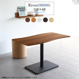 ダイニングテーブル カフェテーブル テレワーク 白 ホワイト テーブル 高級感 高さ70cm 木 110cm 木製 木目 食卓 1本脚 単品 二人 2人 2人掛け 2人用 おしゃれ カフェ 北欧 モダン ナチュラル ブラウン ダイニング カフェ風 国産 幅110cm 110 River11060 BR/Ftype-D脚 BK