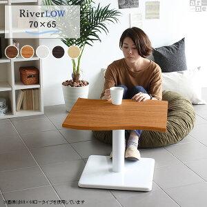 センターテーブル 木製 小さい机 白 ローテーブル 小さめ テーブル 高級感 北欧 低い机 1本脚 カフェテーブル カフェ ホワイト おしゃれ ミニ 小さいテーブル 小さい 一人暮らし ミニテーブ
