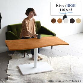 テーブル カフェテーブル 高級感 1本脚 高さ60cm 高さ60 60 110cm 単品 木製 木目 木 ロータイプ 2人 2人掛け 2人用 白 ホワイト おしゃれ カフェ 北欧 モダン ナチュラル ブラウン ダイニング ダイニングテーブル 低め 日本製 国産 幅110cm 110 River11065 BR/Ftype-H脚 BK