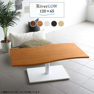 センターテーブル カフェテーブル ホワイト ダイニングテーブル 北欧 1本脚 カフェ風 大きめ 木製 白 応接テーブル 120 おしゃれ ローテーブル 高級感 低め 大きい ロー テーブル 応接室 ブラ