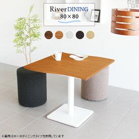 ダイニングテーブル カフェテーブル 白 ホワイト 一本脚 テーブル 食卓テーブル 食卓 高級感 1本脚 高さ70cm 単品 木製 木目 木 二人 2人 2人掛け 2人用 おしゃれ カフェ 北欧 モダン ナチュラル ブラウン ダイニング カフェ風 日本製 国産 幅80cm 80 River8080 BK