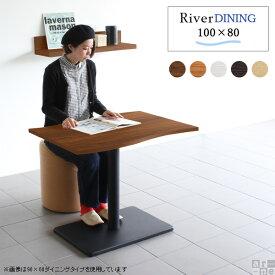 ダイニングテーブル カフェテーブル 白 ホワイト テーブル 食卓テーブル 食卓 高級感 1本脚 高さ70cm 100 単品 木製 木目 二人 2人 2人掛け 2人用 おしゃれ カフェ 北欧 モダン ナチュラル ブラウン ダイニング カフェ風 日本製 国産 幅100cm 100 River10080 BR/Ftype-D脚 BK
