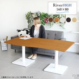 ダイニングテーブル 160 160cm テーブル カフェテーブル 高級感 高さ60cm 高さ60 60 大型 6人掛け 単品 木製 木目 木 ロータイプ 白 ホワイト おしゃれ カフェ 北欧 モダン ナチュラル ブラウン ダイニング 低め 日本製 飲食店 インテリア 幅160cm River16080 BK