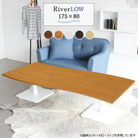ローテーブル 大きめ ダイニング テーブル カフェ風 ダイニングテーブル 低め 応接テーブル 応接室 大きい ロー 木 北欧 コーヒーテーブル ブラウン ホワイト 白 カフェテーブル センターテーブル 高級感 おしゃれ 木製 インテリア 家具 机 モダン 幅80 80 店舗 木目 日本製