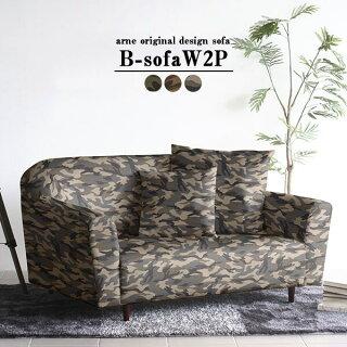 B-sofaW2P迷彩